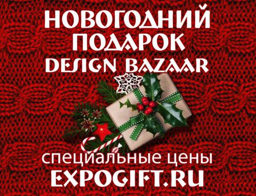 Специальная экспозиция «DESIGN BAZAAR» — впервые на выставке «Новогодний подарок»