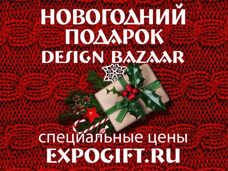Специальная экспозиция «DESIGN BAZAAR» - впервые на выставке «Новогодний подарок»