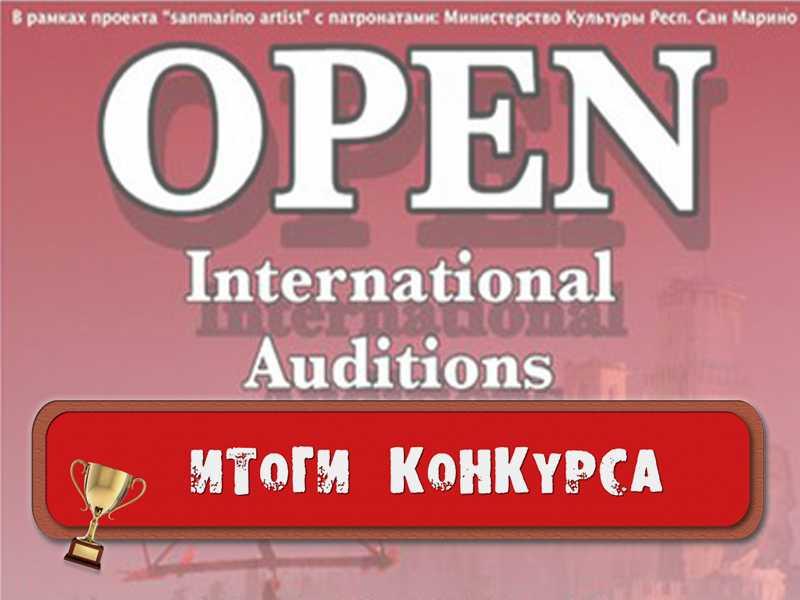 Итоги, Международного, Конкурса, для исполнителей, классической музыки, академического вокала, Open International Auditions