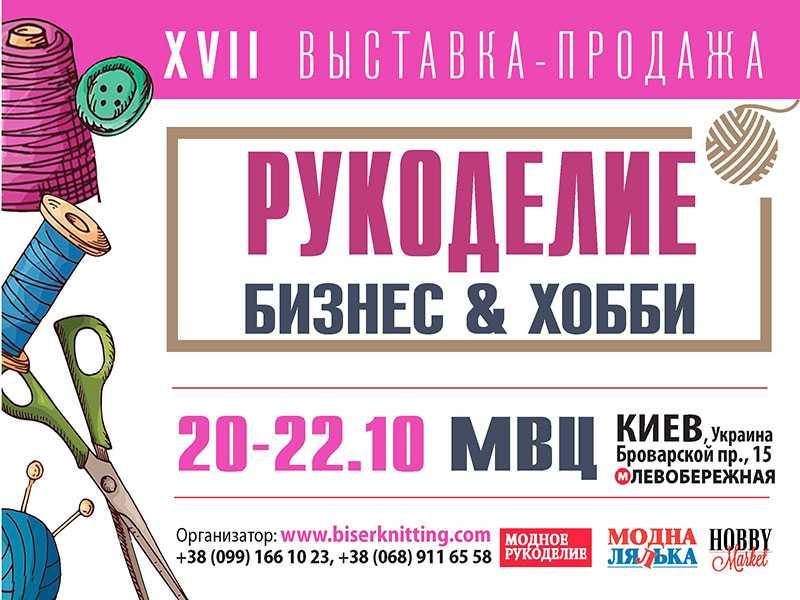 XVIIмеждународная выставка«Рукоделие. Бизнес и Хобби»