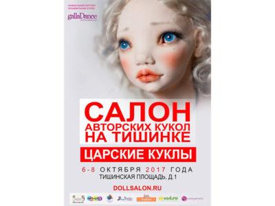 XIII Международный Cалон Авторских Кукол в Москве