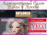 Выставки кукол в 2018 году