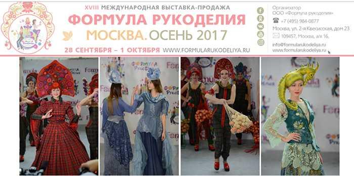 Итоги «Формула Рукоделия» в русском стиле!