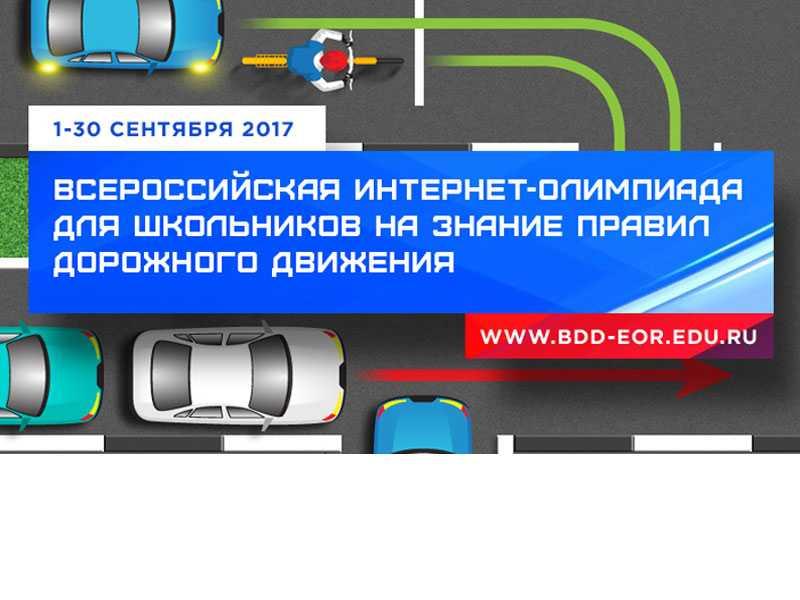 Итоги Всероссийской интернет-олимпиады для школьников на знание правил дорожного движения