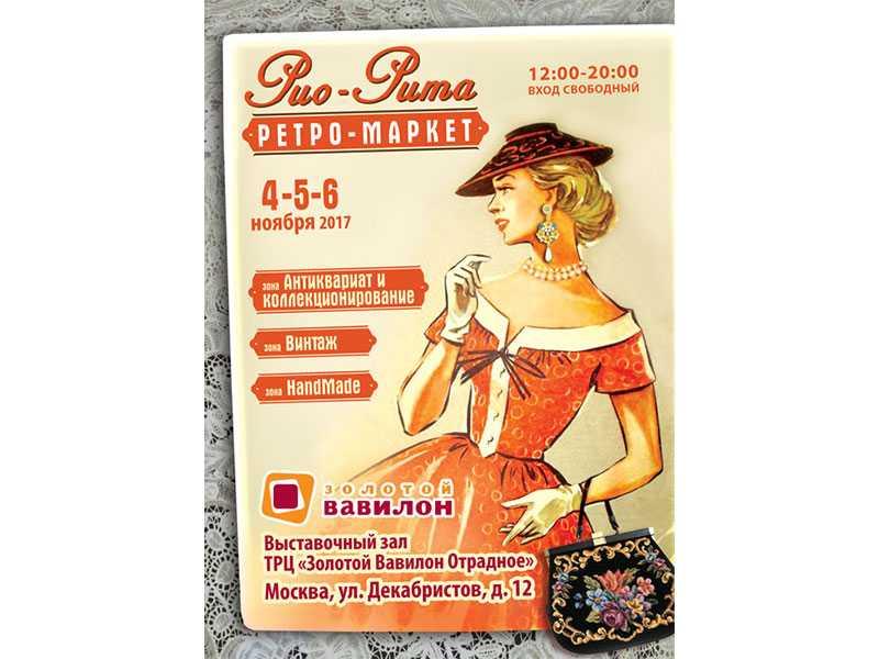 Ретро-маркет «Рио-Рита». Москва 4-6 ноября