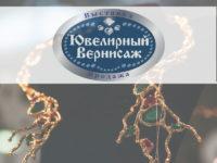 """""""Ювелирный Вернисаж"""". Москва. Сокольники"""