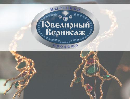 """Выставка-ярмарка """"Ювелирный Вернисаж"""". C 19 апреля по 22 апреля. «ВДНХ». Москва"""