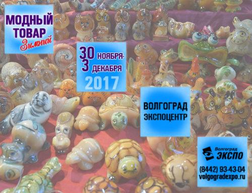 Топ-10 покупок к холодам навыставке «МОДНЫЙ ТОВАР. Зимний»!