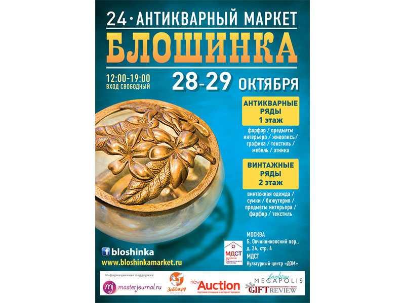 24-й Антикварный маркет «Блошинка». Москва 28-29 октября 2017