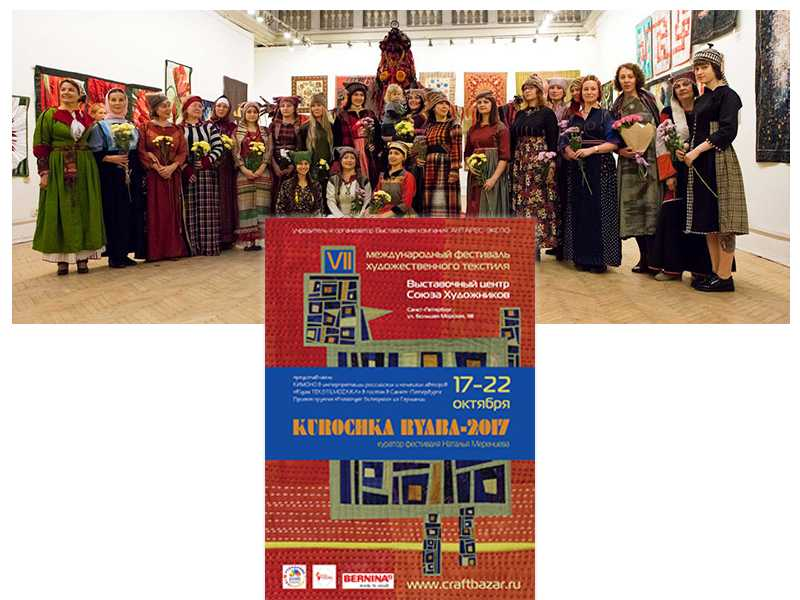 "VII Фестиваля художественного текстиля ""Kurochka Ryaba 2017"