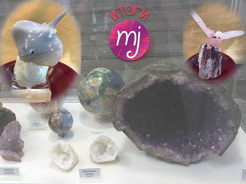 Итоги, Ювелирно-минералогической, выставки-ярмарки, Симфония самоцветов