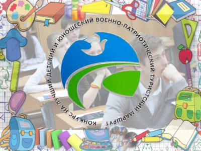 Всероссийский конкурс на лучший детский и юношеский военно-патриотический туристский маршрут