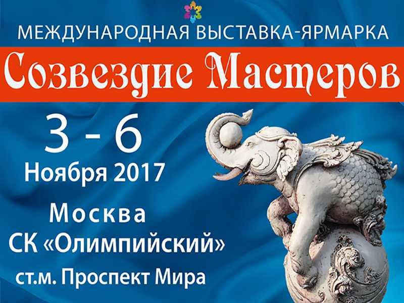 Международная выставка-ярмарка«Созвездие мастеров»