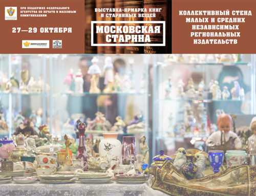 Выставка-ярмарка книг и старинных вещей «Московская старина». ЦДХ