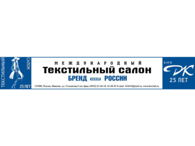 XXV Международный «Текстильный салон». Иваново