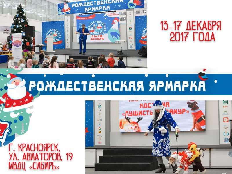 Рождественская ярмарка. Красноярск