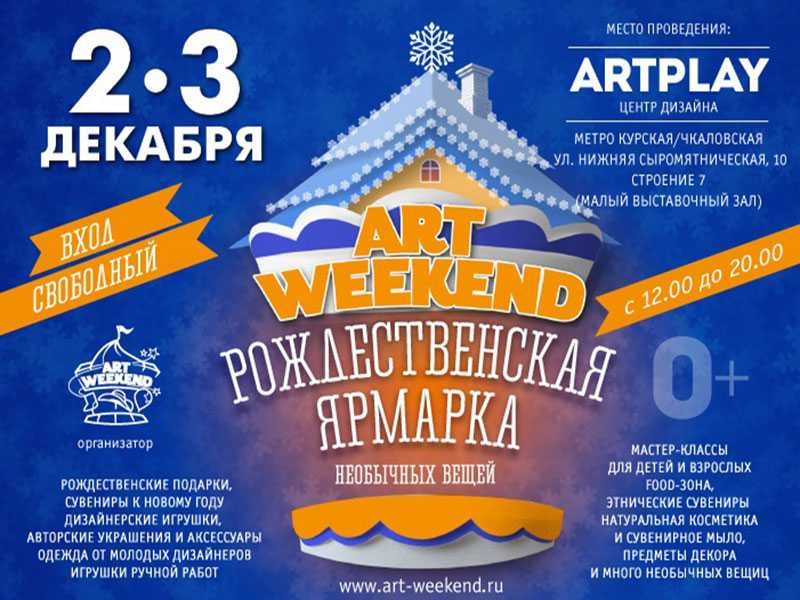 Главная Рождественская ярмарка ART WEEKEND в центре дизайна Artplay