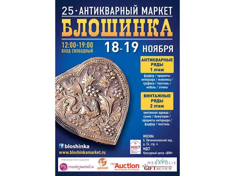 25 Антикварный маркет «Блошинка» пройдет 18-19 ноября 2017 в центре Москвы