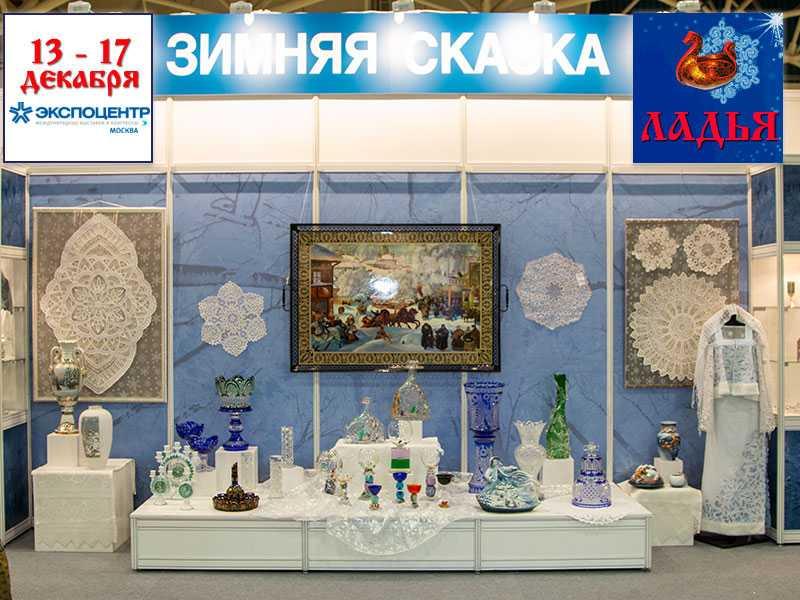 XXIII выставка – ярмарка народных художественных промыслов.«ЛАДЬЯ. Зимняя сказка-2017».