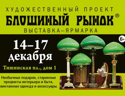 47-й художественный проект «Блошиный рынок» – спецпроект «Старинный декор новогоднего стола»