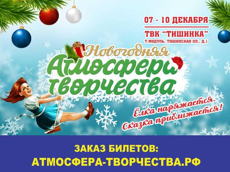 «Атмосфера Творчества» с 07 по 10 декабря