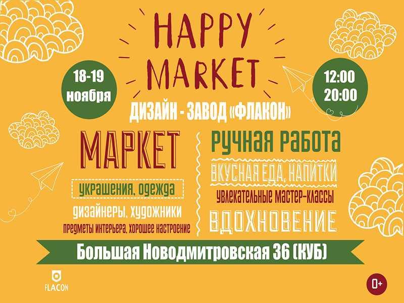 Арт-Ярмарка, Happy Market, 18-19 ноября, дизайн-заводе, Флакон, ручная работа, афиша Москва, Москва,