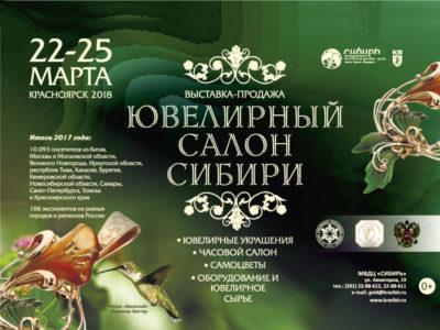 XII выставка «Ювелирный салон Сибири».