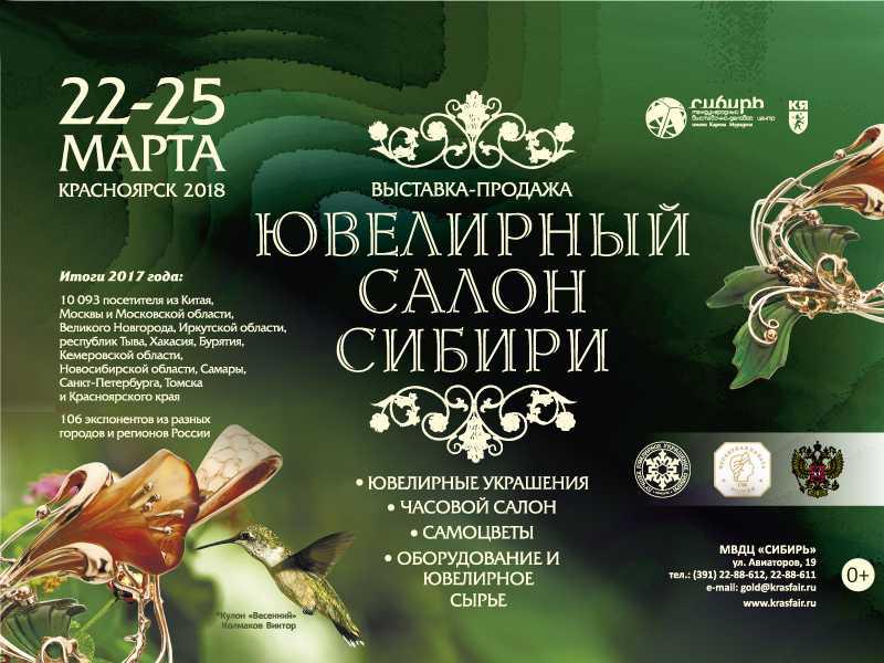 Открыт набор участников одной из крупнейших в России ювелирных выставок