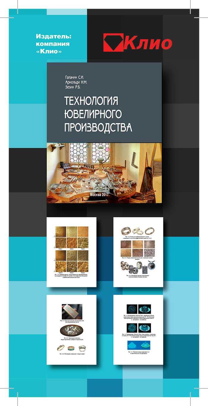 Итоги выставки «Симфония самоцветов» с 27 по 29 октября 2017 года в ДЦ «Амбер Плаза»