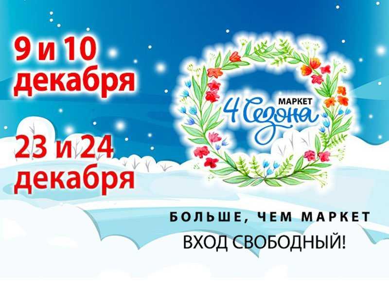 Маркет «4 сезона» 9-10 декабря в Москве