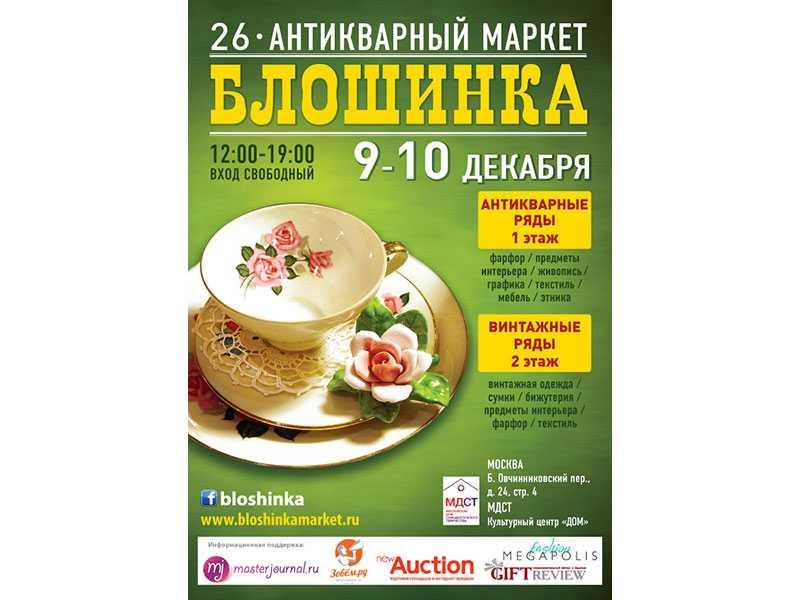 26-й Антикварный маркет «Блошинка» пройдет 9-10 декабря в центре Москвы