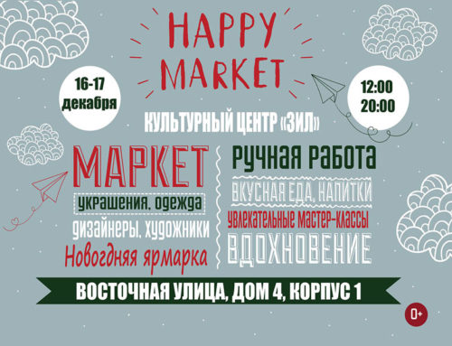 РОЖДЕСТВЕНСКАЯ ART-ЯРМАРКА ПОДАРКОВ «HAPPY MARKET»!