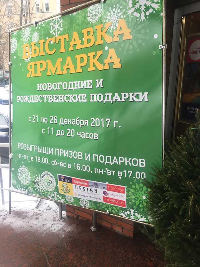 Итоги Международной Выставки-ярмарки «Новогодние и Рождественские подарки»