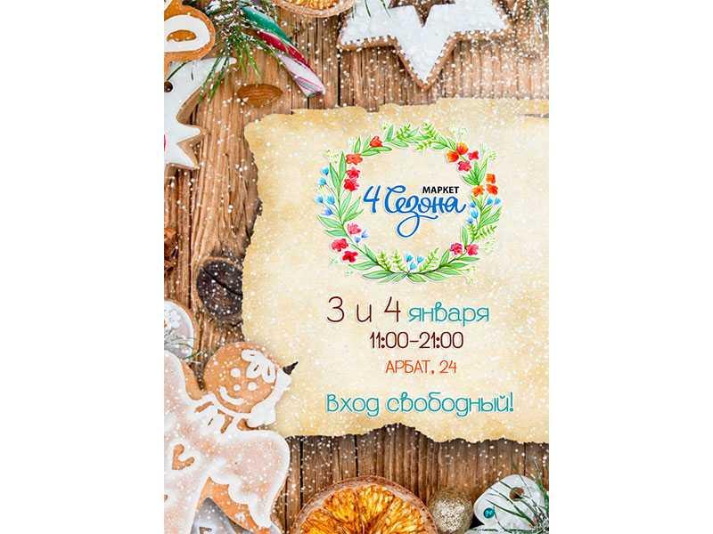 Рождественский маркет «4 сезона»