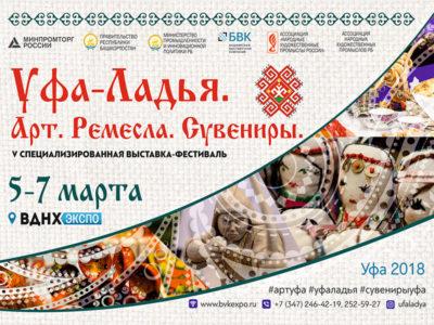 Уфа-Ладья