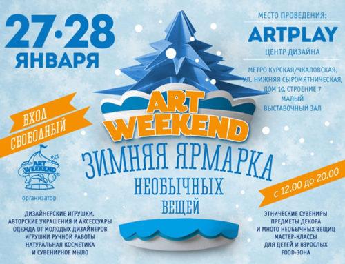 Зимняя ярмарка необычных вещей «ART WEEKEND»