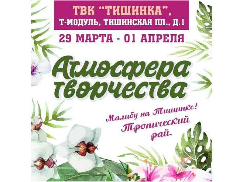 Выставка «Атмосфера творчества». 29 марта-1 апреля. Москва. ТВК Тишинка!