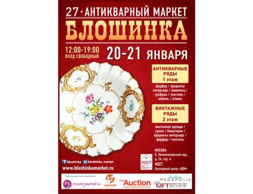 Сезон охоты за сокровищами открыт. 27-й Антикварный маркет «Блошинка» пройдет 20-21 января в центре Москвы