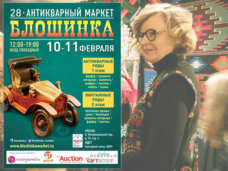Блошинка, маркет, винтаж, антикварный маркет, Блошинка, Выставка, Афиша Москва