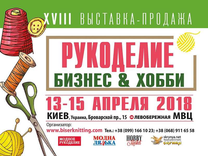 XVIII выставка «Рукоделие. Бизнес и Хобби»