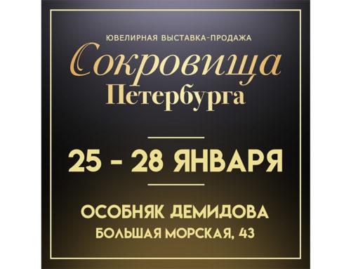 Ювелирная выставка-продажа «Сокровища Петербурга» состоится в особняке Демидова с 25 по 28 января