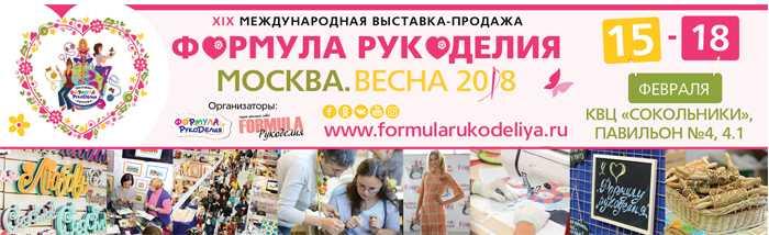 Формула Рукоделия, выставка рукоделия, москва, выставка, рукоделие, ручная работа, материла для рукоделия,