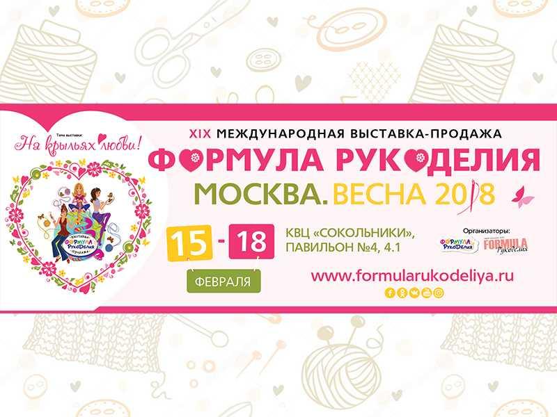 Формула Рукоделия Москва. Весна 2018