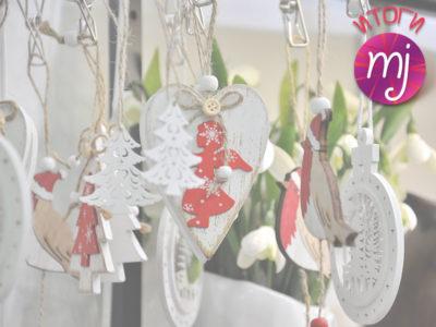Итоги крупнейшей новогодней выставки-ярмарки в России «Новогодний подарок»