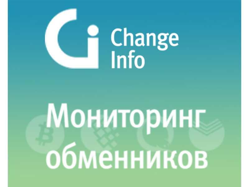 Changeinfo.ru: что нужно знать