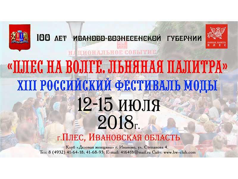 XIII-й Российский фестиваль моды «Плес на Волге. Льняная палитра»