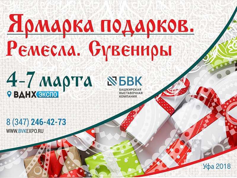 Уфа, Ладья, выставка, сувениры, подарки