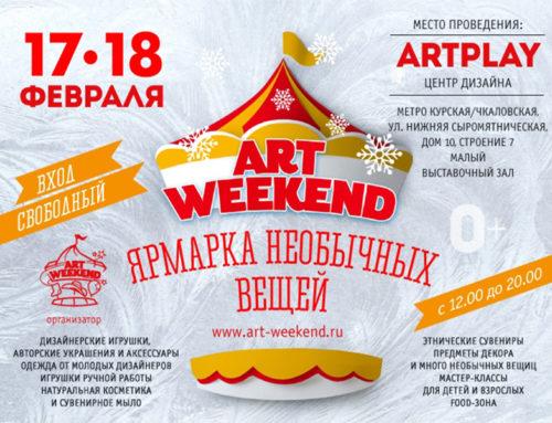 Предпраздничная ярмарка необычных подарков в центре дизайна Artplay – ART WEEKEND