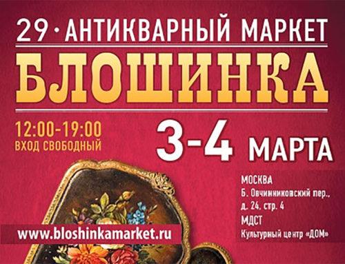 Встречаем весну с «Блошинкой». 29-й Антикварный маркет «Блошинка» откроет свои двери для любителей старины 3 и 4 марта 2018г