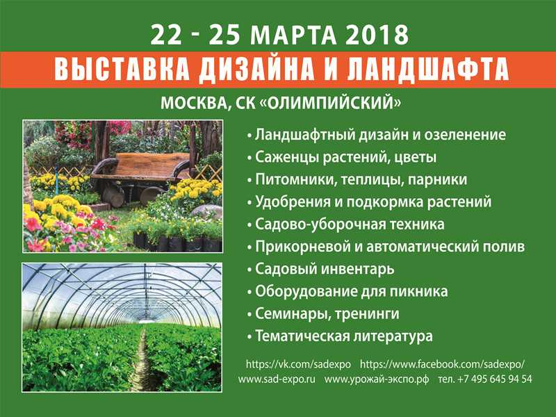 Оптово-розничная выставка «Дизайн и Ландшафт Дачного дома». Москва 22-25 марта 2018 года